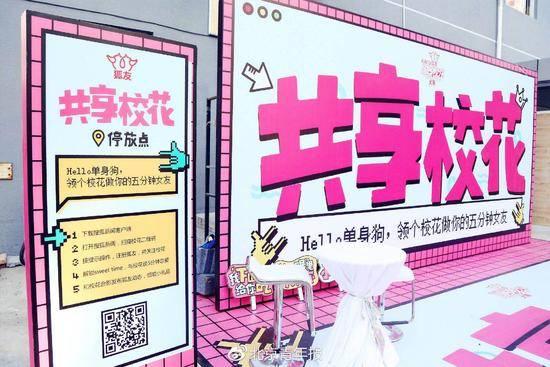 """北京高校现""""共享校花"""" 扫码与校花恋爱"""