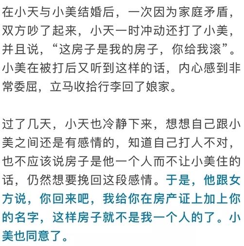 杭州小伙婚前全款买房 离婚时99%房产却被判给女方!-北京赛车PK10微信群