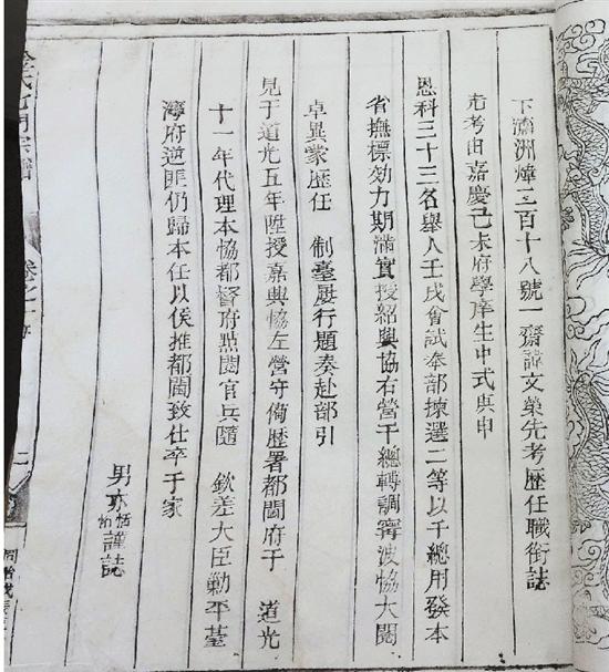2015新钱江龙_五彩圣旨主人是汤溪人 祖谱记载圣旨有三道-在线首页-浙江在线