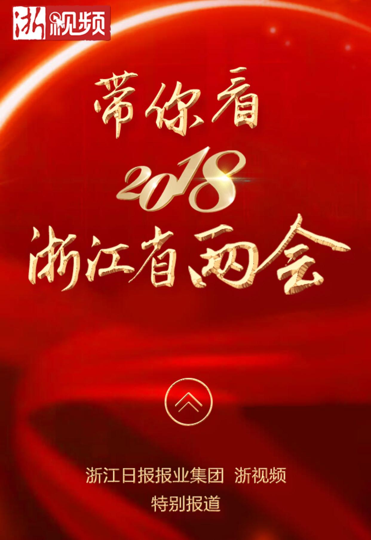 h5丨浙视频带你看2018浙江省两会